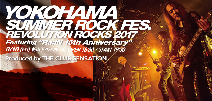 YOKOHAMA SUMMER ROCK FES.RevolutionRocks2017