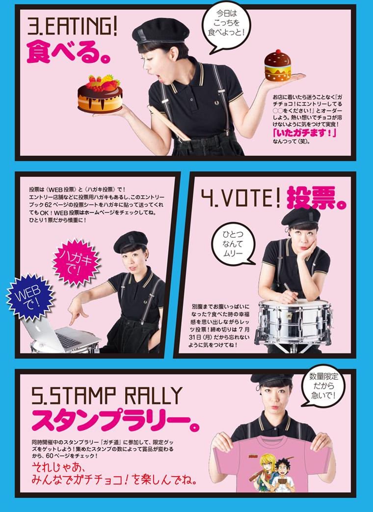 投票方法 山口美代子 ガチチョコ!の楽しみ方2