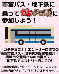 市営バス・地下鉄に乗ってガチチョコ!に参加しよう!