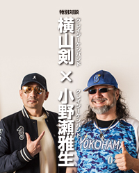 特別対談 横山剣×小野瀬雅生