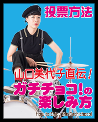 山口美代子直伝ガチチョコ!の楽しみ方・投票方法